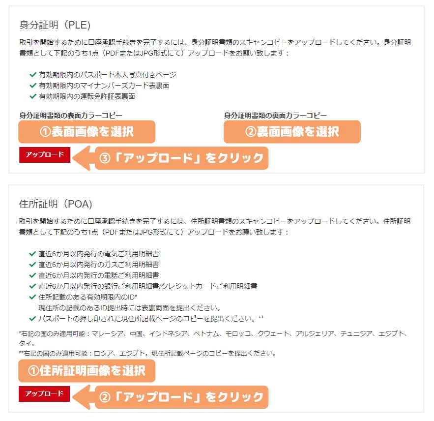 HotForexの身分証明書と住所証明書のアップロードと提出