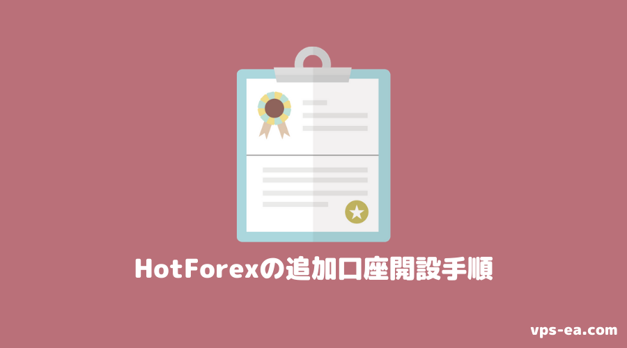 HotForex(ホットフォレックス)の追加口座開設