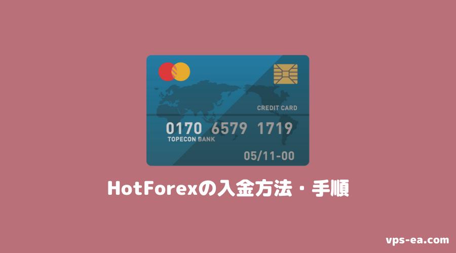 HotForex(ホットフォレックス)の入金方法