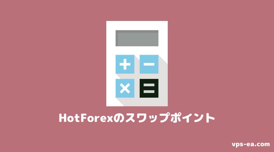 HotForexのスワップポイント