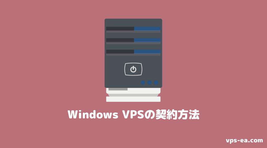 Windows VPSサービスの契約方法