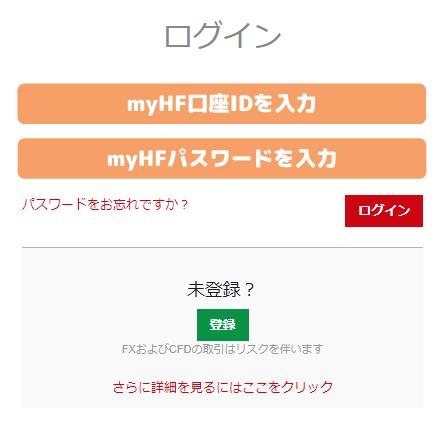 HotForexのmyHFエリアログイン画面