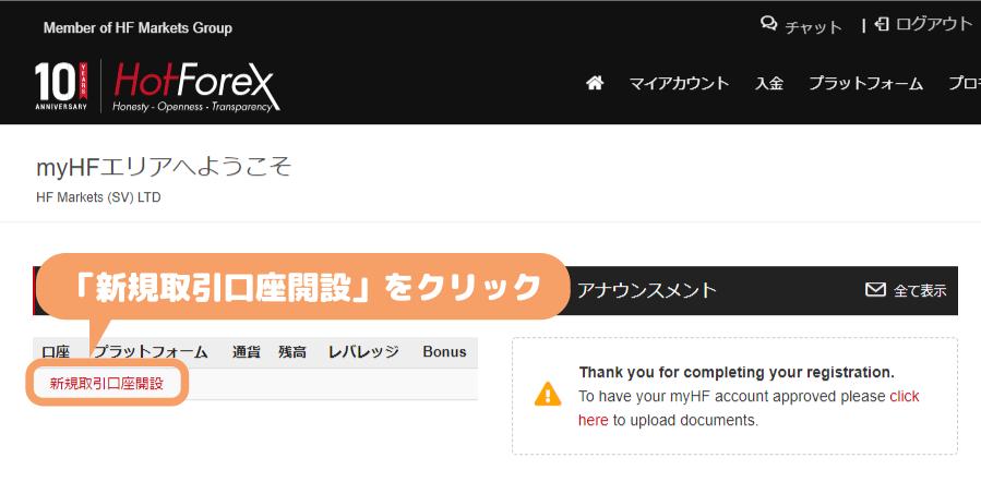 HotForexの追加口座開設画面