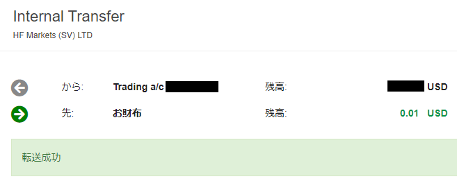 HotForexの口座間資金移動完了画面