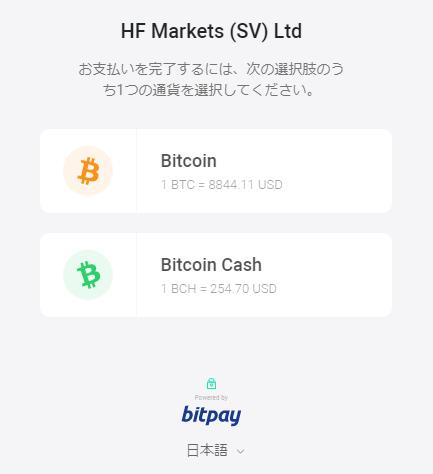 HotForexのbitpay入金選択画面