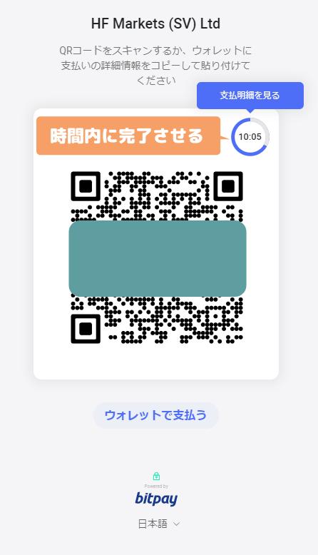 HotForexのbitpay入金QRコード