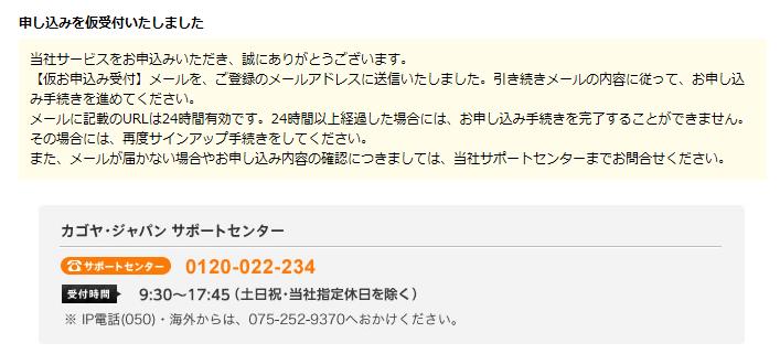 カゴヤのVPS Windows Server仮受付完了