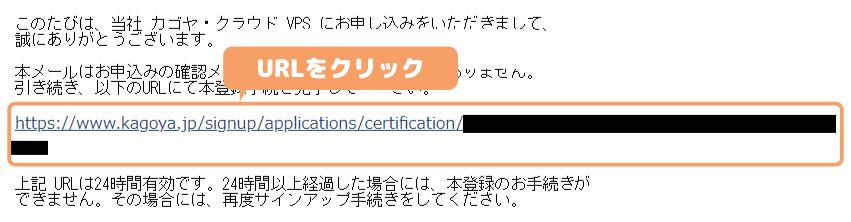カゴヤのVPS Windows Serverメールの確認