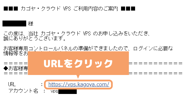カゴヤのVPS Windows ServerコントロールパネルログインURL