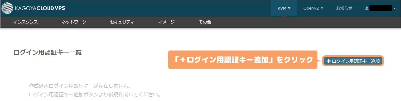 カゴヤ-ログイン用認証キー追加