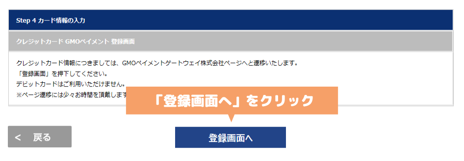 カゴヤのVPS Windows Serverクレジットカード情報の登録