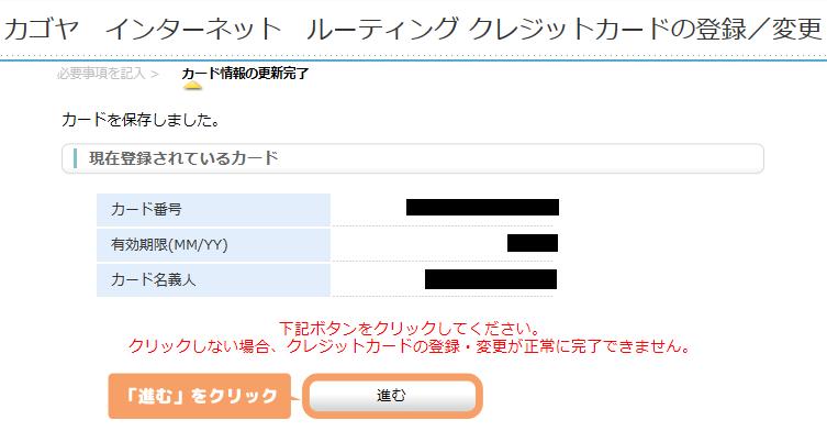 カゴヤのVPS Windows Serverクレジットカード登録完了