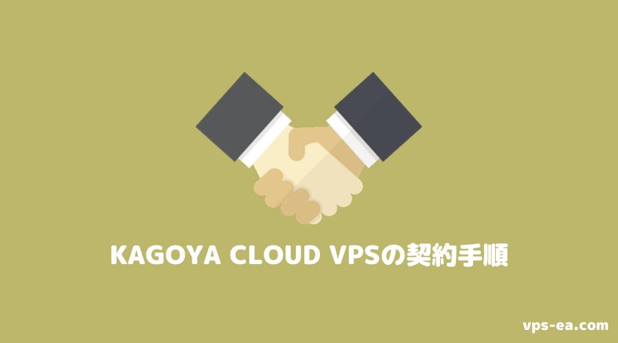 KAGOYA CLOUD VPSの登録(契約)方法・手順