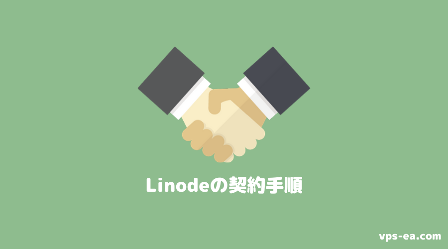 Linode(リノード)の登録(契約)方法・手順