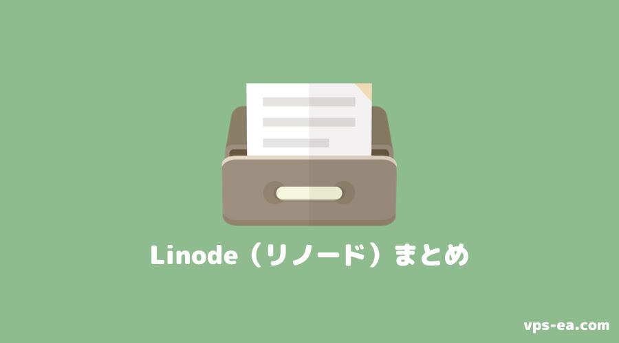 Linode(リノード)まとめ