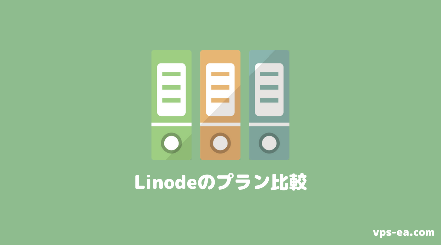 Linode(リノード)のプラン比較