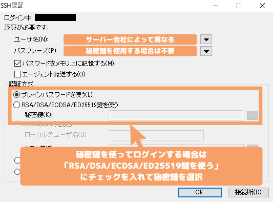 Tera Term-ユーザー名とパスフレーズの入力(秘密鍵の選択)