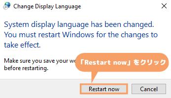Windows Serverを日本語にする方法・手順-「Restart now」をクリックし再起動
