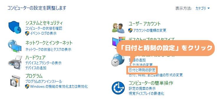タイムゾーンを日本にする方法・手順-「日付と時刻の設定」をクリック