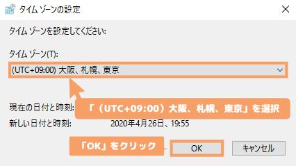 タイムゾーンを日本にする方法・手順-(UTC+09:00)大阪、札幌、東京を選択し「OK」をクリック