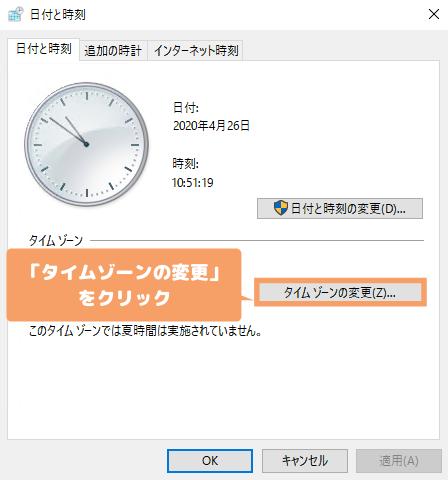 タイムゾーンを日本にする方法・手順-タイムゾーンの変更」をクリック
