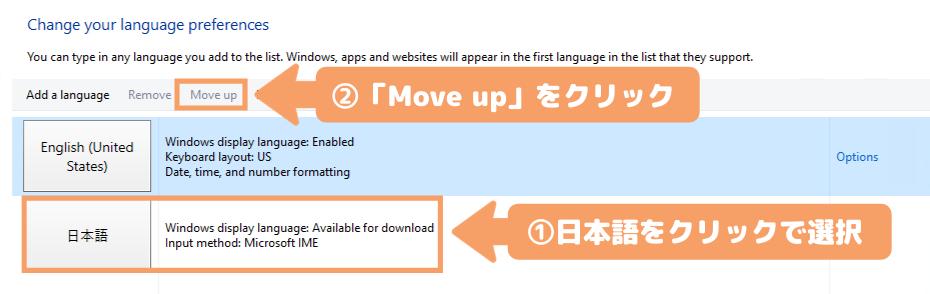 Windows Serverを日本語にする方法・手順-「日本語」部分を選択し、「Move up」をクリックして日本語とEnglishの順番を入れ替え