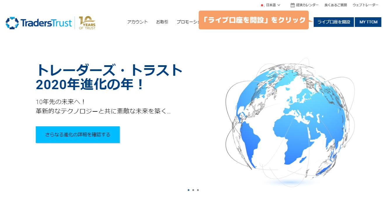 TradersTrust公式サイト