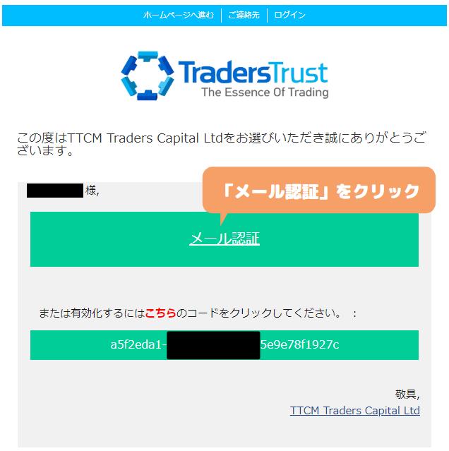 TradersTrust口座開設メール認証