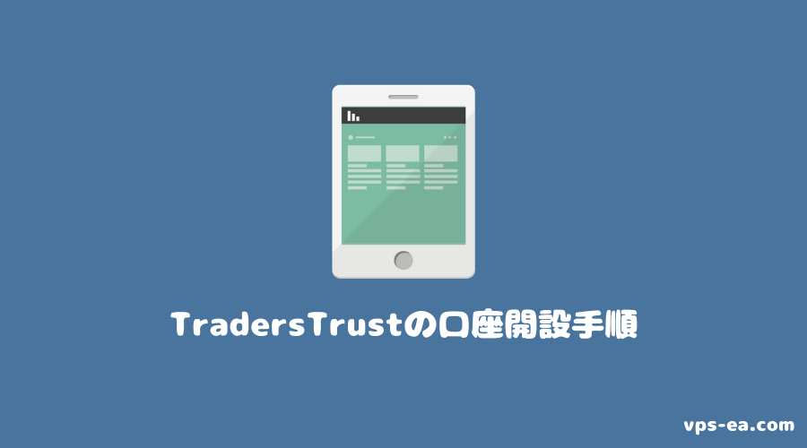 TradersTrust(トレーダーズトラスト)の口座開設手順