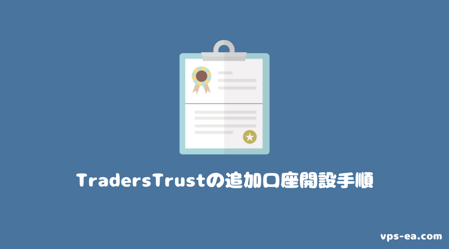 TradersTrust(トレーダーズトラスト)の追加口座開設