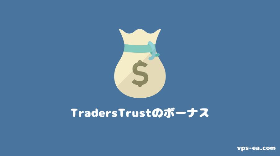 TradersTrust(トレーダーズトラスト)のボーナス