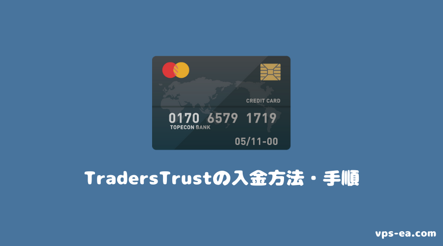 TradersTrust(トレーダーズトラスト)の入金方法