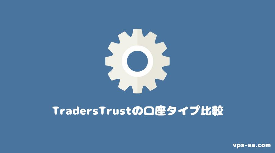 TradersTrust(トレーダーズトラスト)の口座タイプ比較