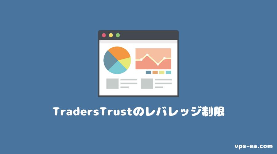 TradersTrust(トレーダーズトラスト)のレバレッジ制限(規制)