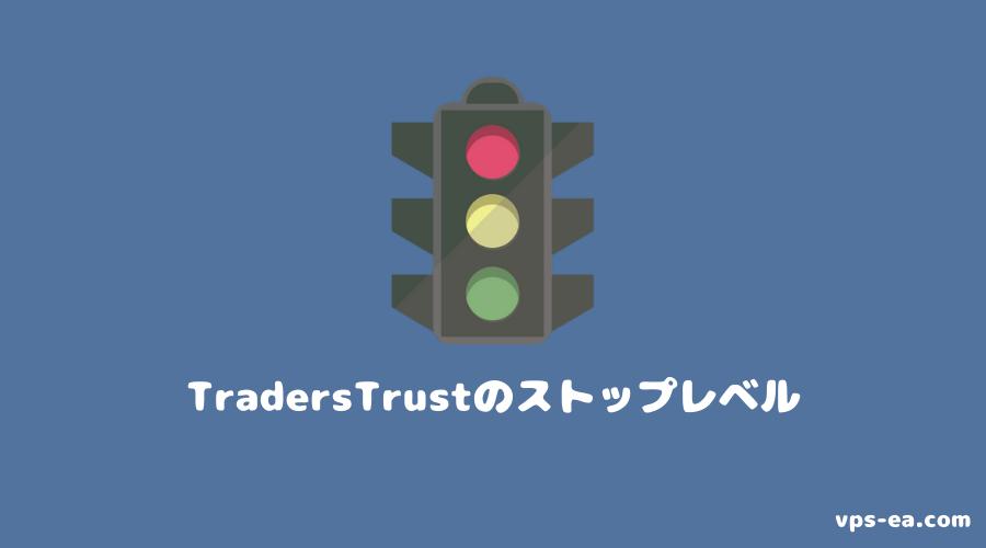 TradersTrustのストップレベル