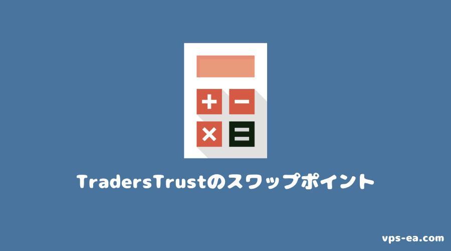 TradersTrustのスワップポイント