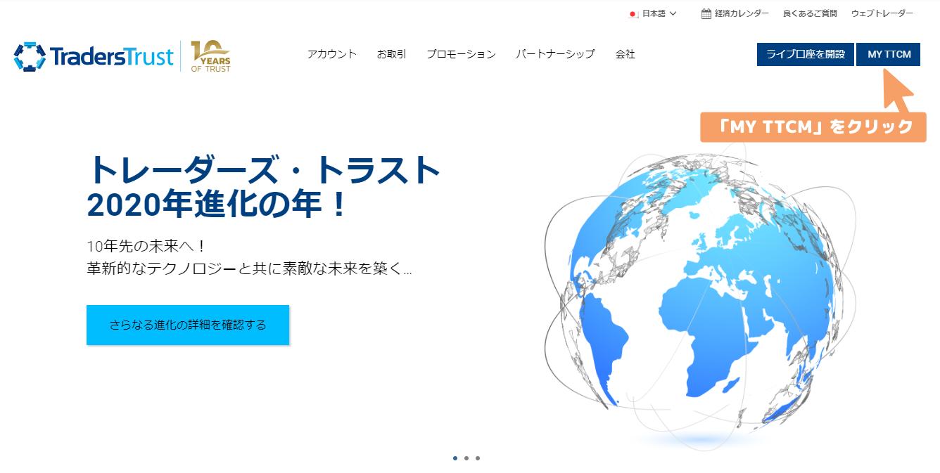 TradersTrust公式ホームページ