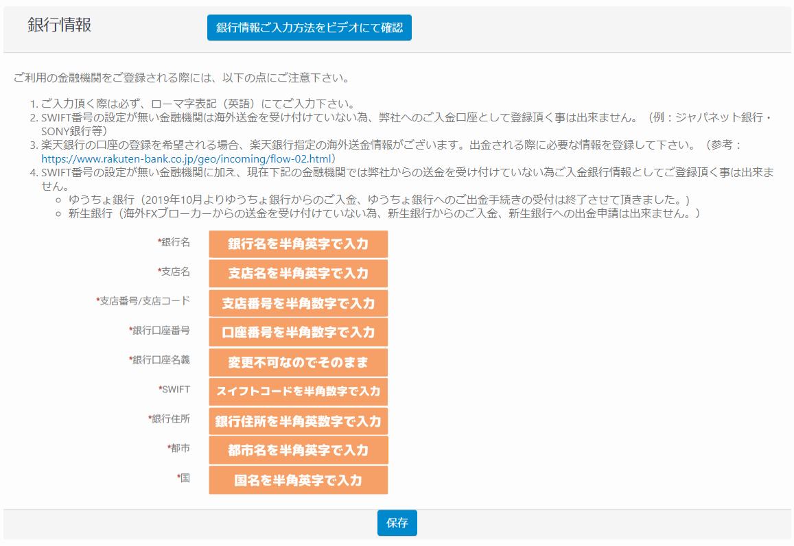 TradersTrust銀行情報の登録