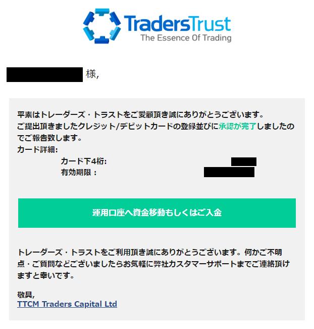 TradersTrustクレジットカード登録の承認