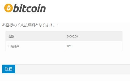 TradersTrustのbitcoin入金確認