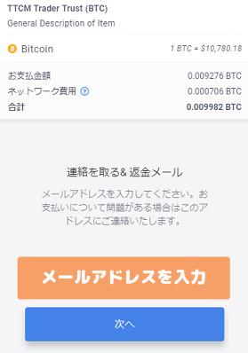TradersTrustのbitcoin入金メールアドレスの入力