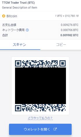 TradersTrustのbitcoin入金QRコード