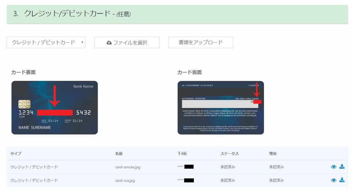 TradersTrustクレジットカード登録手続き完了
