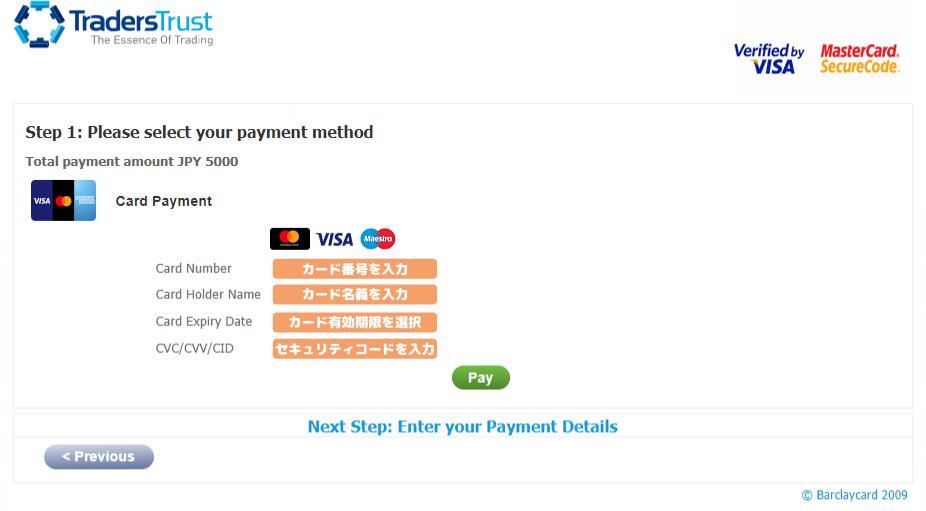 TradersTrustクレジットカード情報の入力
