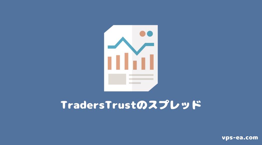 TradersTrustのスプレッド