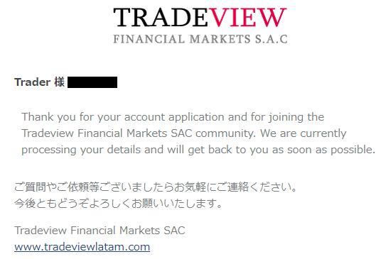 Tradeviewの口座開設手続き完了メール