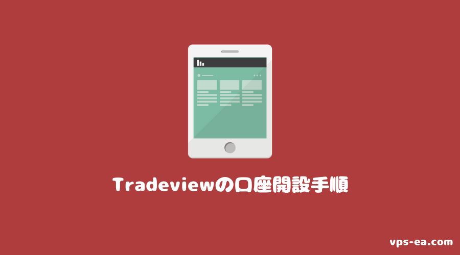 Tradeview(トレードビュー)の口座開設手順
