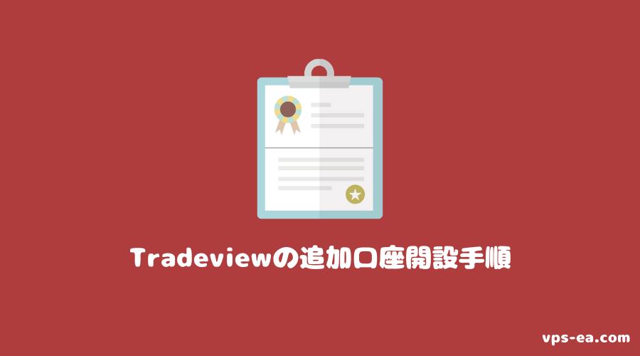 Tradeview(トレードビュー)の追加口座開設