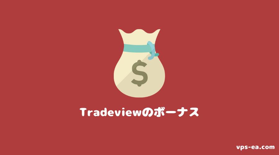 Tradeview(トレードビュー)のボーナス