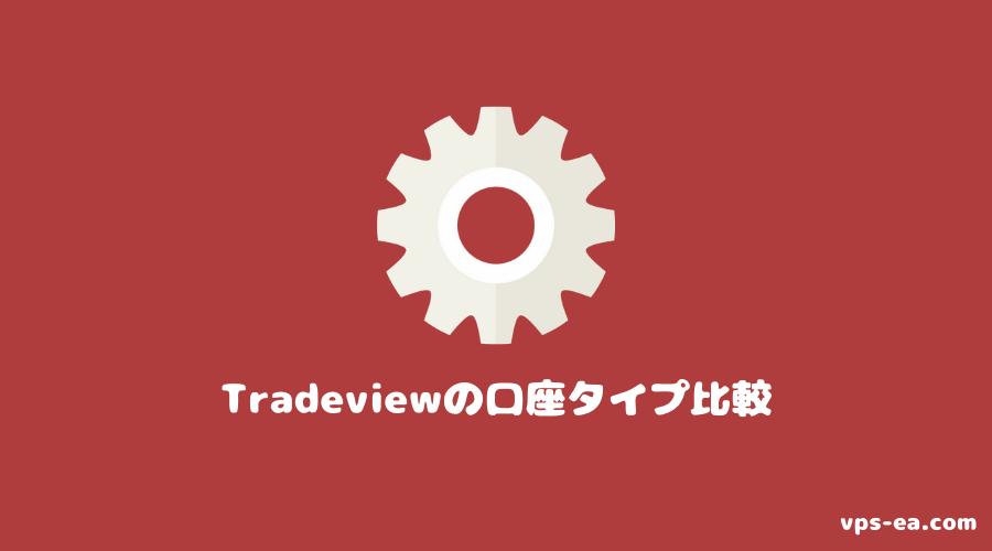 Tradeview(トレードビュー)の口座タイプ比較